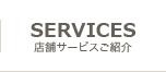 店舗サービスご紹介